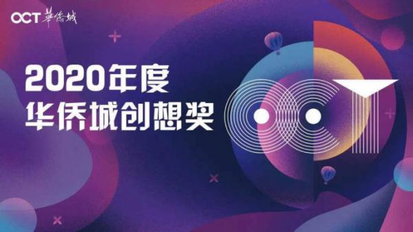 华侨城:社会化分销技术创新成为年度创想奖热点