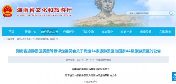 湖南:新增14家国家4A级旅游景区