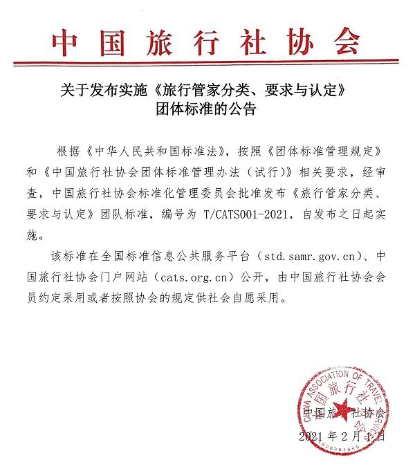 lvxingshe20210202a
