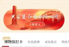 """同程全域通发布""""红色""""版:让科技赋能红色旅游"""