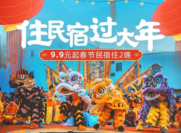 """途家:""""住民宿过大年"""" 上线 9.9元起住春节民宿"""