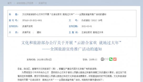 """文旅部:开展""""云游合家欢 就地过大年"""" 全国旅游宣传推广活动"""