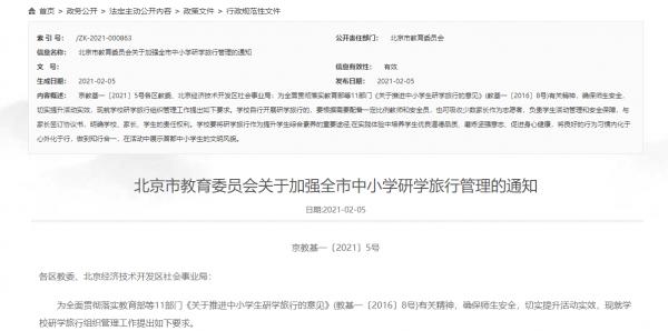 北京市教委:研学旅行小学不出京、中学不出境