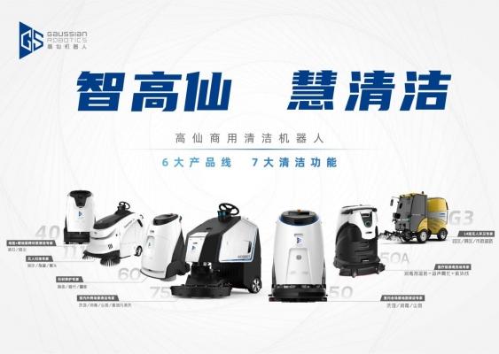 高仙商用机器人:新品亮相 四大功能解决车库清洁难题