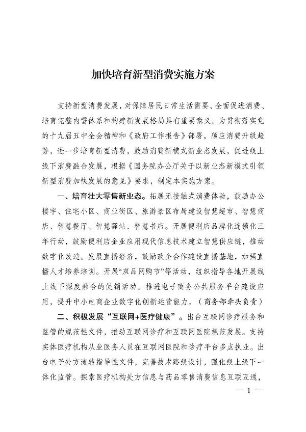 guojiafagaiwei_页面_01