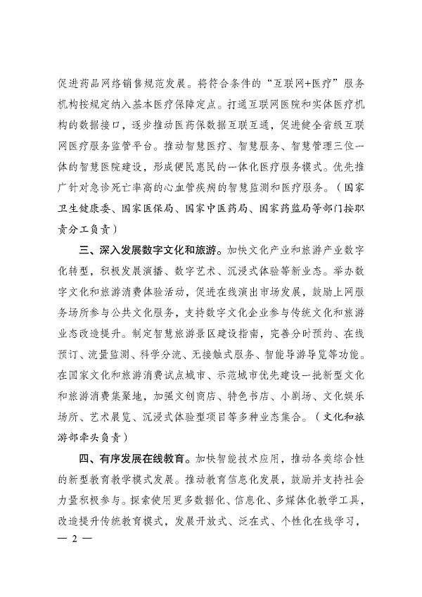 guojiafagaiwei_页面_02
