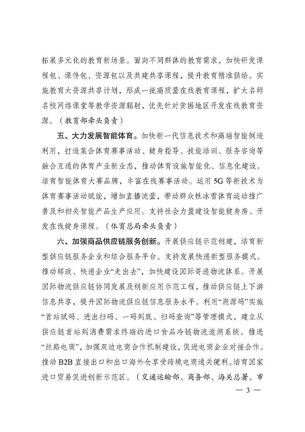 guojiafagaiwei_页面_03
