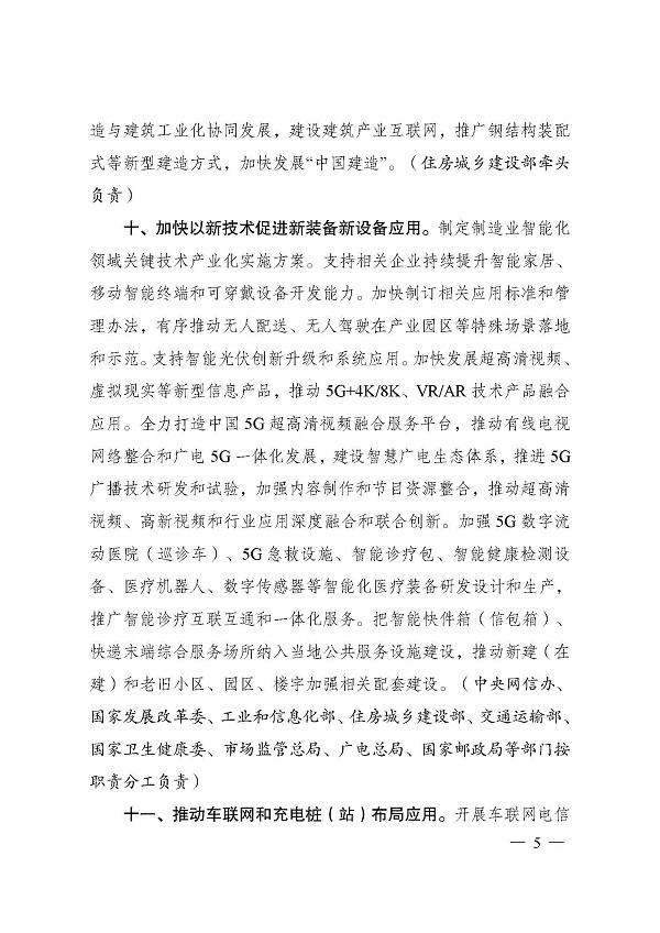 guojiafagaiwei_页面_05