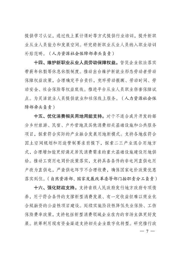 guojiafagaiwei_页面_07