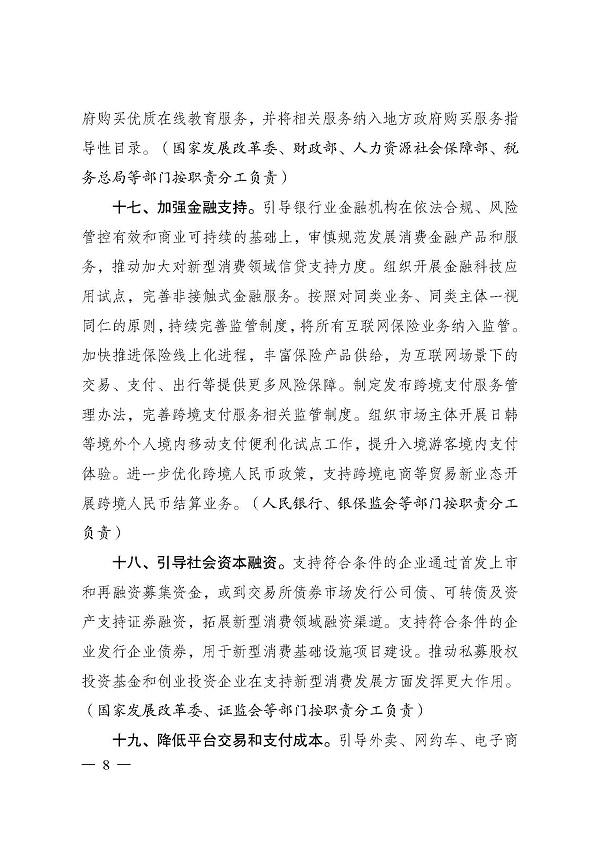 guojiafagaiwei_页面_08