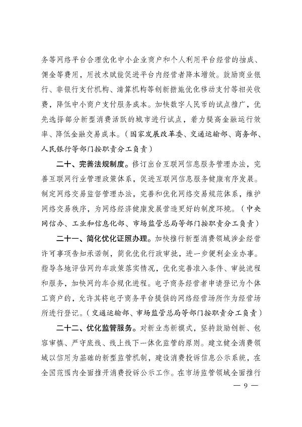guojiafagaiwei_页面_09