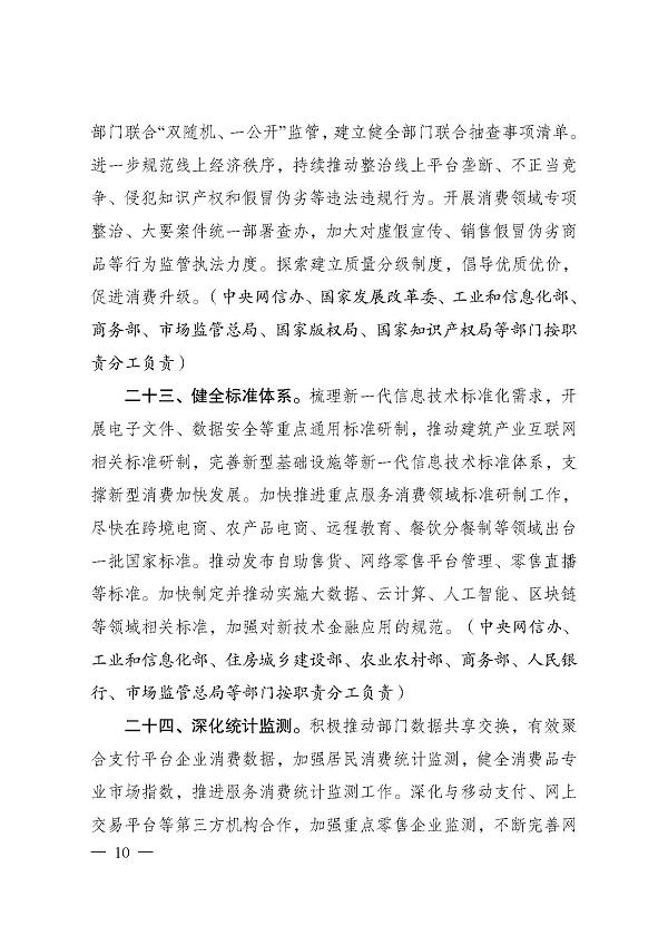 guojiafagaiwei_页面_10