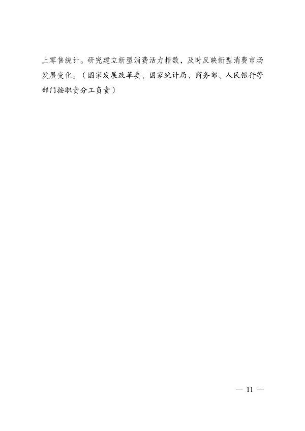 guojiafagaiwei_页面_11