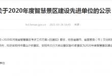 河南文旅厅:关于2020年度智慧景区建设先进单位的公示
