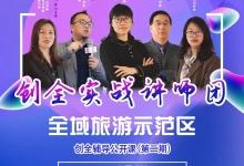 华汉文旅:全域旅游示范区创建公开课华丽升级