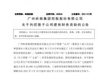 岭南控股:拟向广之旅提供不超2亿元财务资助
