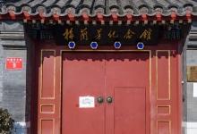 北京市文旅局:推出26条清明节红色旅游线路