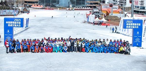 融创文旅:首届中国滑雪指导员技术交流大会启幕