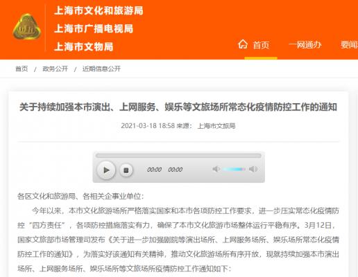 上海:A级旅游景区继续执行75%客流限制措施