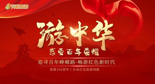 """同程旅游:推出""""游中华,感受百年荣耀""""主题游"""