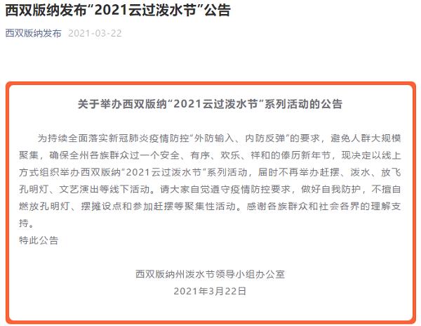 """西双版纳:线上举办""""2021云过泼水节""""系列活动"""