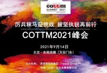 COTTM2021峰会:将于9月14日在北京举办