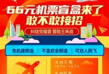 """飞猪:五一旅游进入预订高峰 66元机票盲盒""""炸街"""""""