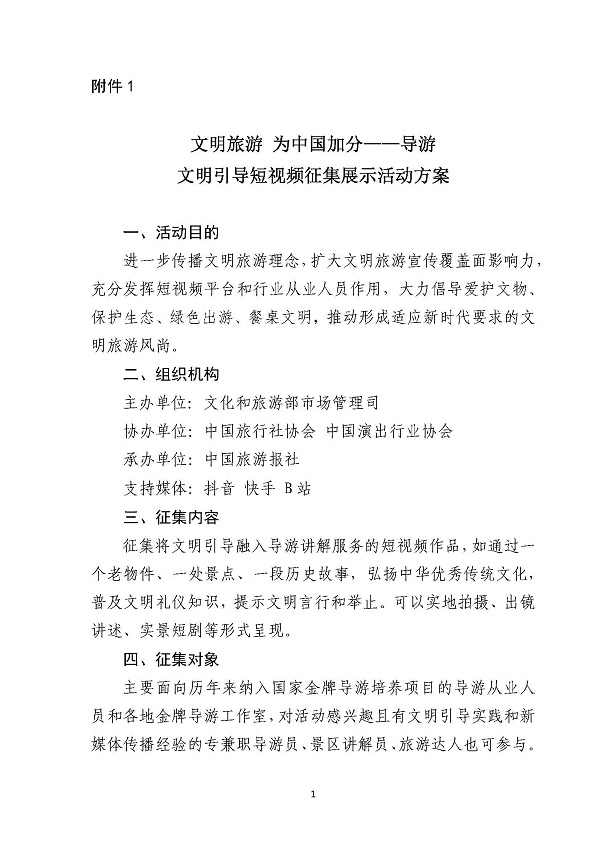 fujian1_页面_1