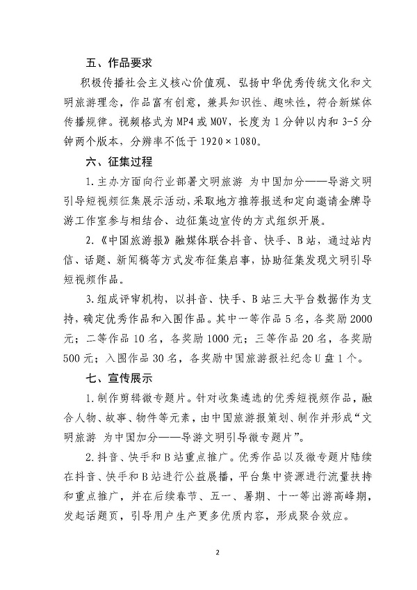 fujian1_页面_2
