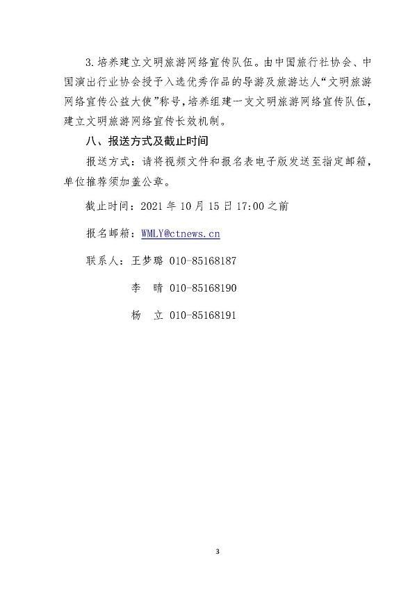 fujian1_页面_3