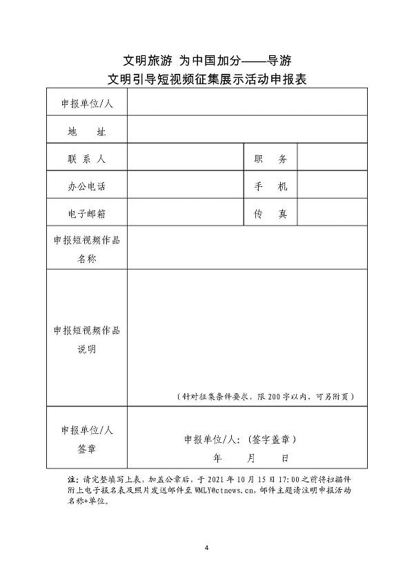 fujian1_页面_4