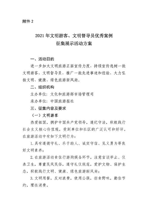 fujian2_页面_1