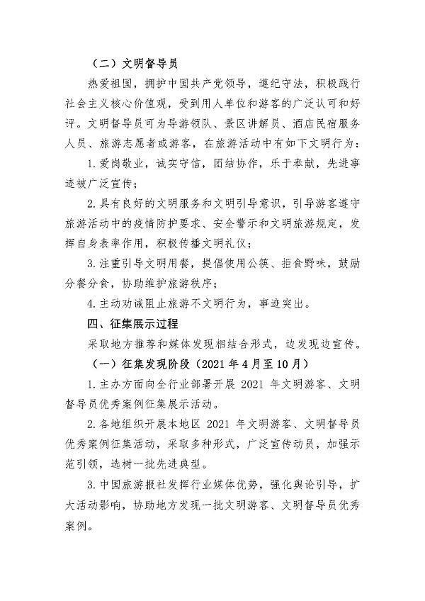 fujian2_页面_2