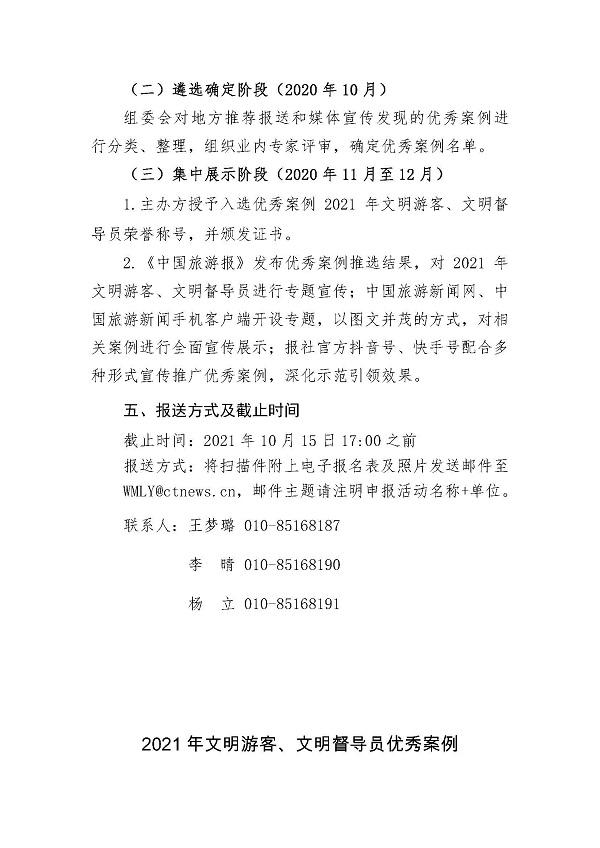 fujian2_页面_3