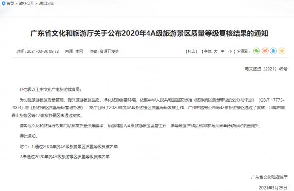 广东:17家4A级旅游景区未通过质量等级复核