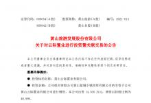 黄山旅游:拟投资1.45亿元对云际置业进行增资