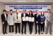 凯撒旅游:与韩国旅游发展局签署合作谅解备忘录