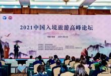 第二届中国入境旅游高峰论坛在贵阳成功举行
