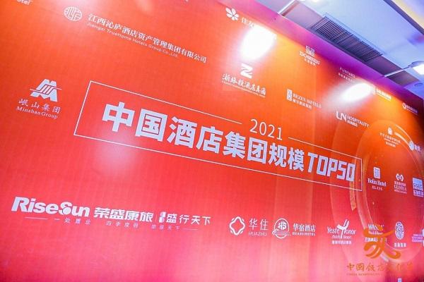 """旅悦:荣膺""""2021中国酒店集团规模TOP50""""第18位"""