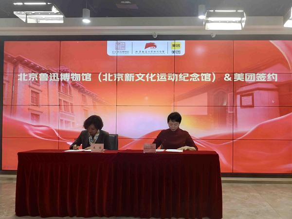 北京鲁迅博物馆:携手美团 共促红色文旅发展