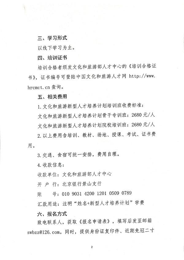 peixun_页面_2