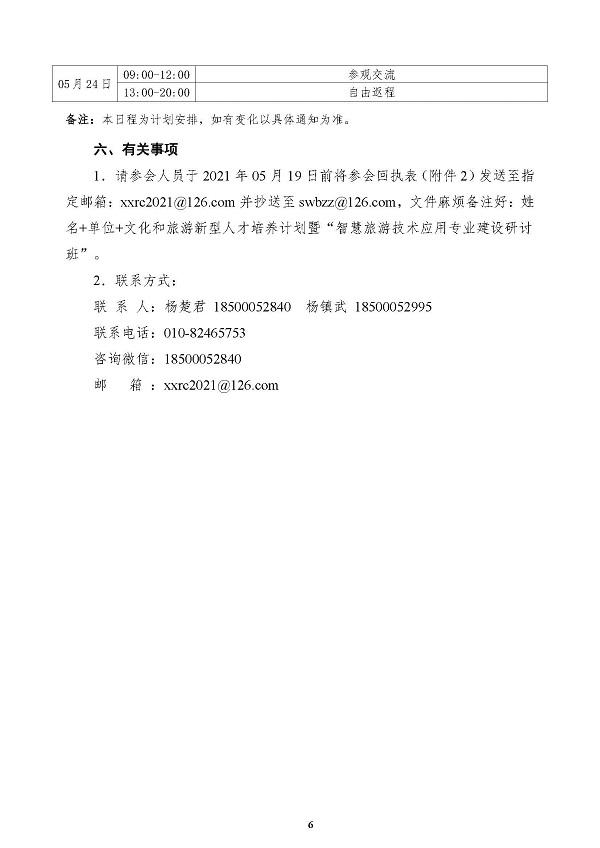 peixun_页面_6