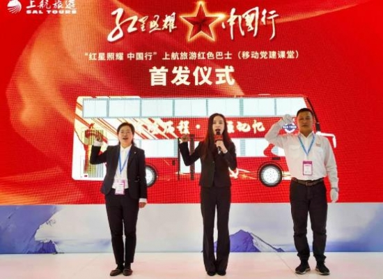 shanghanglvyou210402g