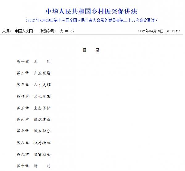 《中华人民共和国乡村振兴促进法》(全文)
