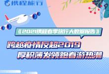 携程大数据:清明节机票酒店订单超2019年同期