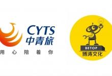中青旅:战略投资博涛文化 共同探索文旅创新之路