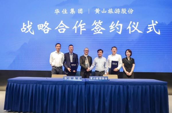 华住:联合黄山旅游刷新产业融合新高度