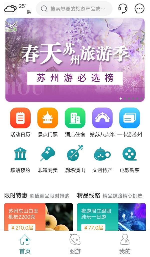 jundaosuzhou210518a