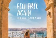 马耳他恢复国际旅行:多项奖励措施助推复苏步伐
