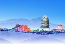 """中國""""西部世界"""",唱響文旅新未來"""